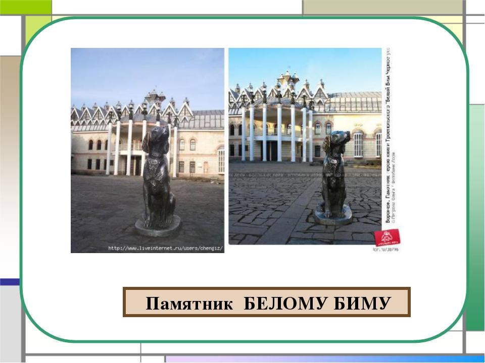 Памятник БЕЛОМУ БИМУ