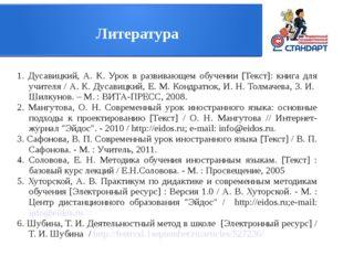 Литература 1. Дусавицкий, А. К. Урок в развивающем обучении [Текст]: книга дл