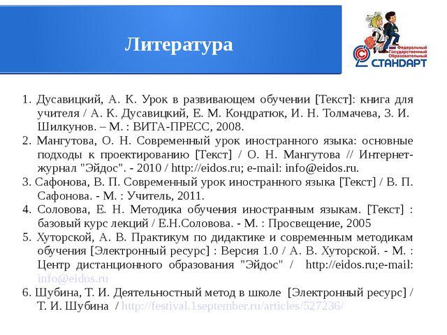 Литература 1. Дусавицкий, А. К. Урок в развивающем обучении [Текст]: книга дл...