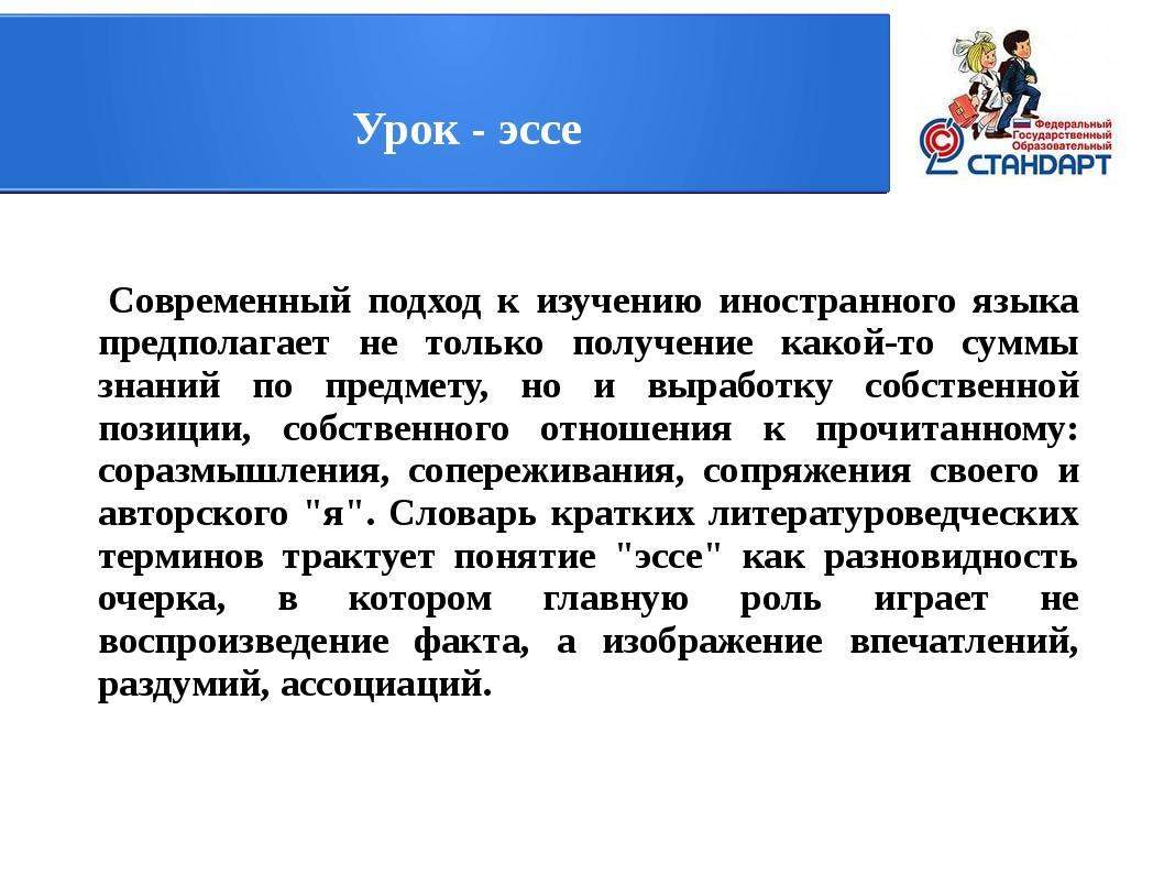 Урок - эссе Современный подход к изучению иностранного языка предполагает не...