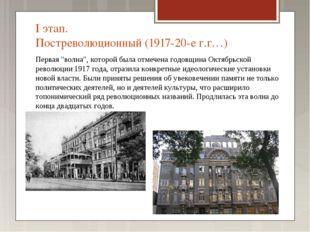 """Первая """"волна"""", которой была отмечена годовщина Октябрьской революции 1917 го"""