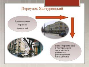 Переулок Халтуринский Первоначально переулок Никольский В 1924 переименован в