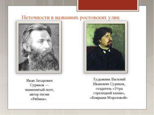 Неточности в названиях ростовских улиц Иван Захарович Суриков — знаменитый по