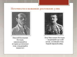 Неточности в названиях ростовских улиц Николай Васильевич Нестеров, живописав