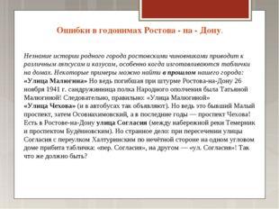 Ошибки в годонимах Ростова - на - Дону. Незнание истории родного города росто