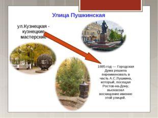 Улица Пушкинская ул.Кузнецкая - кузнецкие мастерские 1885 год — Городская Дум