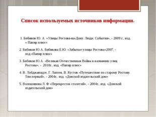 Список используемых источников информации. 1. Бибиков Ю. А. «Улицы Ростова-н