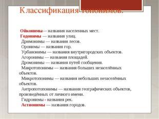 Классификация топонимов. Ойконимы— названия населенных мест. Годонимы — назва