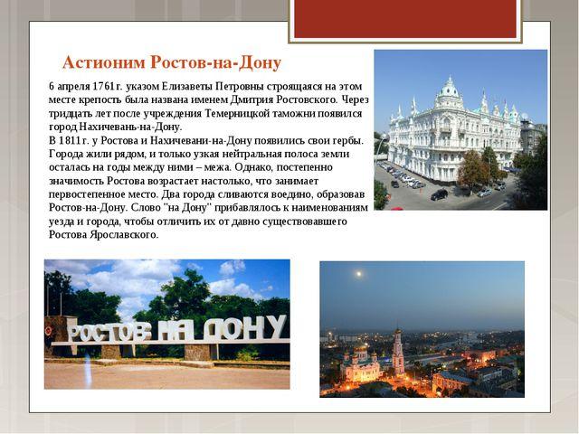 Астионим Ростов-на-Дону 6 апреля 1761г. указом Елизаветы Петровны строящаяся...