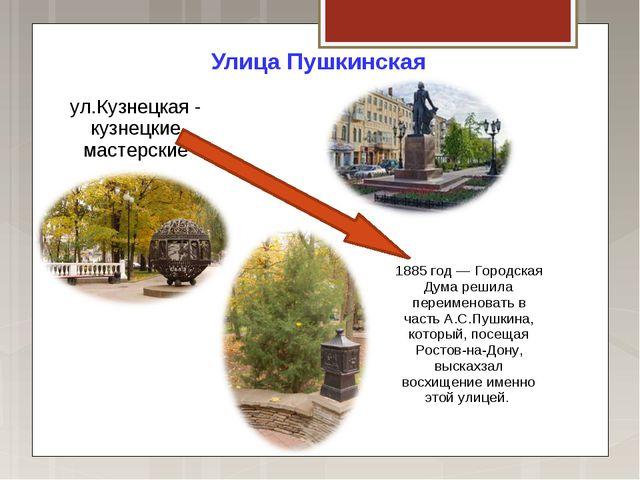Улица Пушкинская ул.Кузнецкая - кузнецкие мастерские 1885 год — Городская Дум...