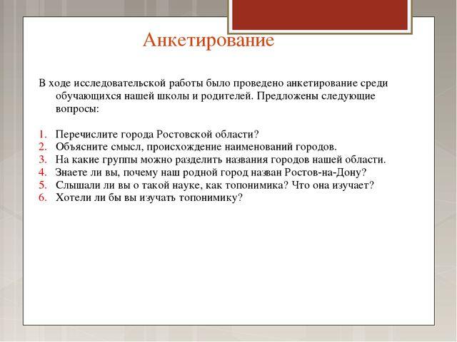 Анкетирование В ходе исследовательской работы было проведено анкетирование ср...