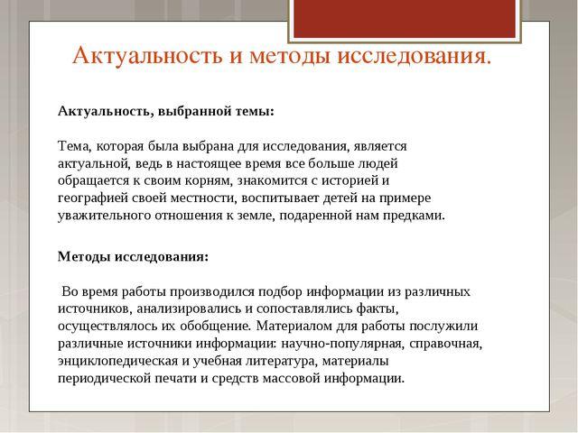 Актуальность и методы исследования. Актуальность, выбранной темы: Тема, котор...