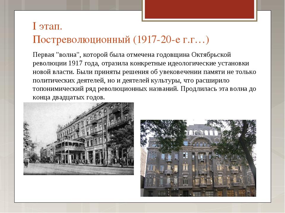 """Первая """"волна"""", которой была отмечена годовщина Октябрьской революции 1917 го..."""
