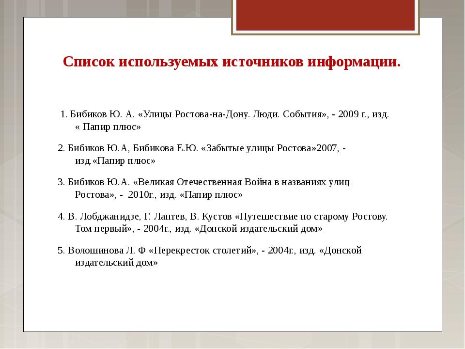 Список используемых источников информации. 1. Бибиков Ю. А. «Улицы Ростова-н...
