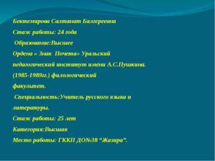 Бектемирова Салтанат Балгереевна Стаж работы: 24 года Образование:Высшее Ор