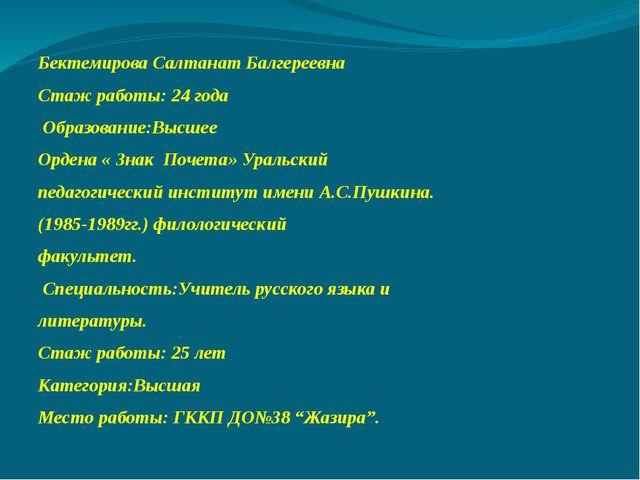 Бектемирова Салтанат Балгереевна Стаж работы: 24 года Образование:Высшее Ор...
