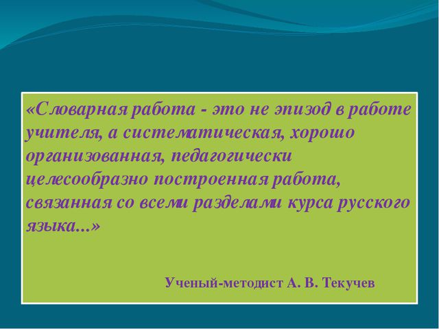 «Словарная работа - это не эпизод в работе учителя, а систематическая, хорош...