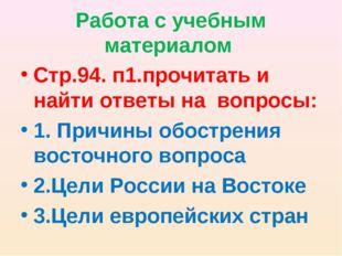Работа с учебным материалом Стр.94. п1.прочитать и найти ответы на вопросы: 1