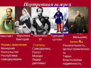 Николай I королева Виктория Качества Решительность, целеустремленность Тиран