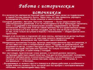 Работа с историческим источником Его величество император Николай Царствовани