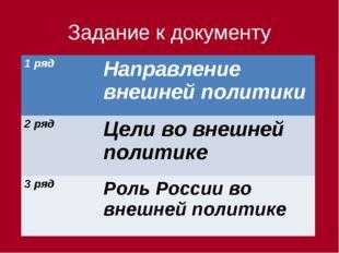 Задание к документу 1 рядНаправление внешней политики 2 рядЦели во внешней