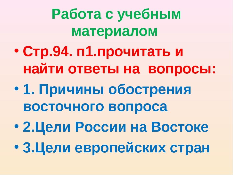 Работа с учебным материалом Стр.94. п1.прочитать и найти ответы на вопросы: 1...