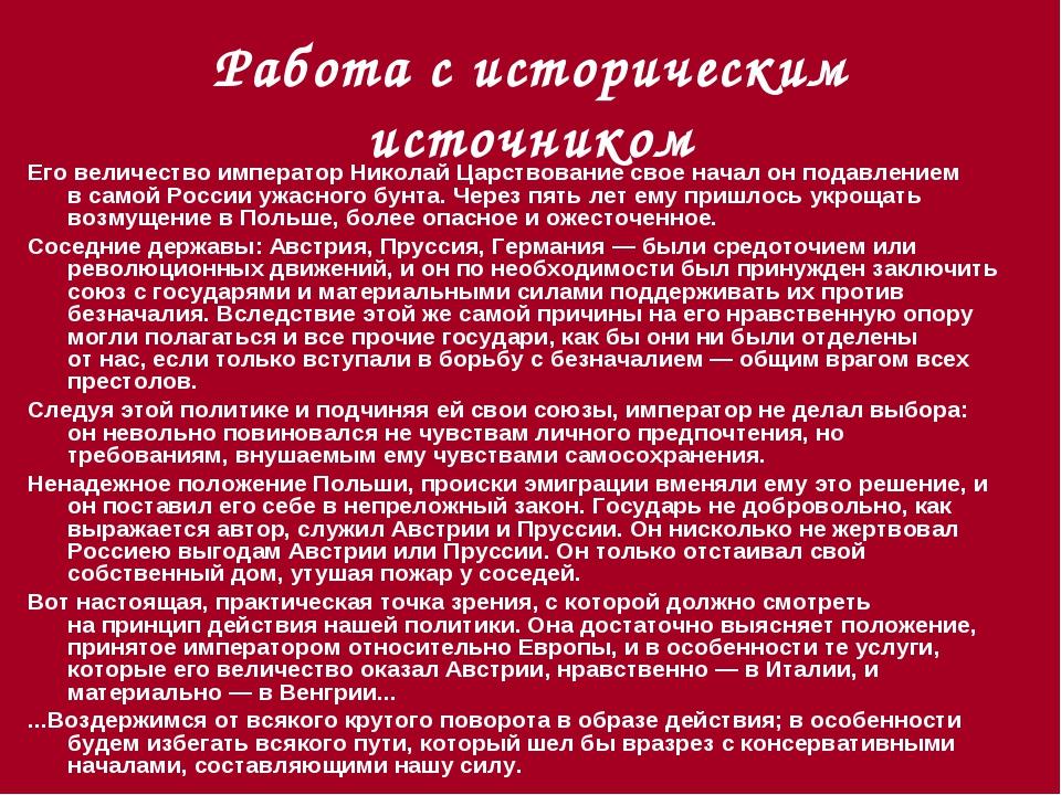 Работа с историческим источником Его величество император Николай Царствовани...