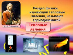 Раздел физики, изучающий тепловые явления, называют термодинамикой Тепловые я