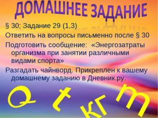 § 30; Задание 29 (1,3) Ответить на вопросы письменно после § 30 Подготовить с