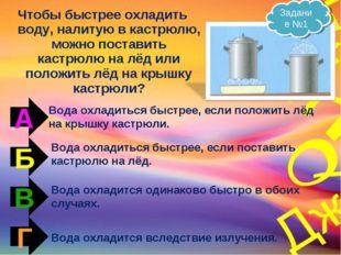 Чтобы быстрее охладить воду, налитую в кастрюлю, можно поставить кастрюлю на