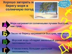 Хорошо загорать на берегу моря в солнечную погоду! Задание №2 А Б В Г Море на