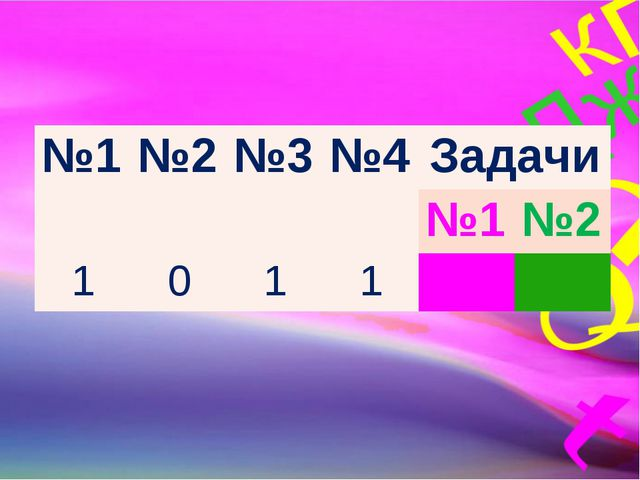 №1№2№3№4Задачи №1№2 1011