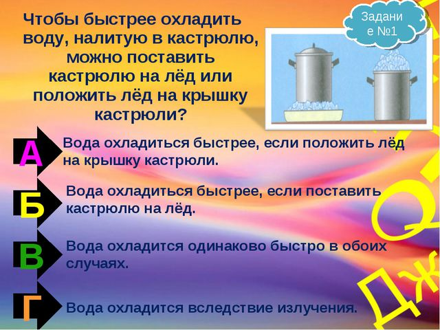 Чтобы быстрее охладить воду, налитую в кастрюлю, можно поставить кастрюлю на...