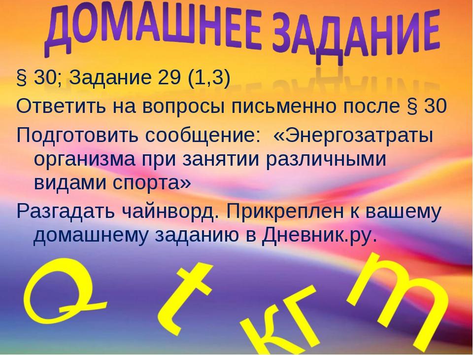 § 30; Задание 29 (1,3) Ответить на вопросы письменно после § 30 Подготовить с...