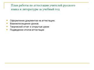 План работы по аттестации учителей русского языка и литературы за учебный год