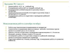 Заседание №1 (август) Анализ работы М.О. за учебный год. Планирование работы