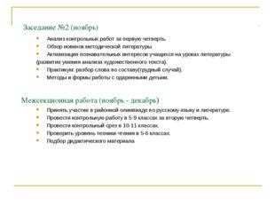 Заседание №2 (ноябрь) Анализ контрольных работ за первую четверть. Обзор нови