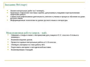 Заседание №4 (март) Анализ контрольных работ за 3 четверть. Практикум «Типоло