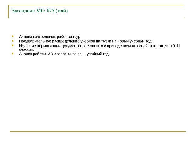 Заседание МО №5 (май) Анализ контрольных работ за год. Предварительное распре...