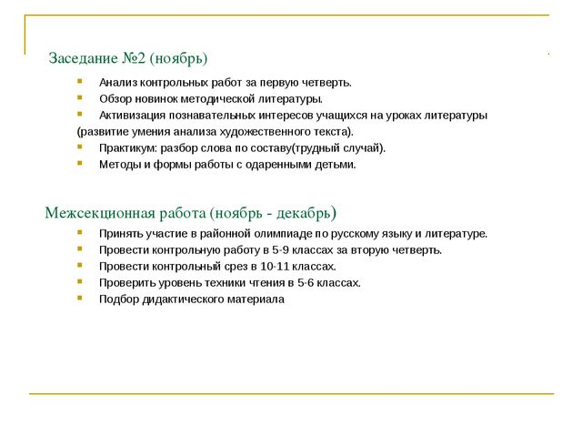 Заседание №2 (ноябрь) Анализ контрольных работ за первую четверть. Обзор нови...