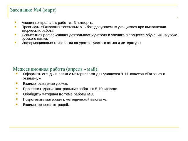 Заседание №4 (март) Анализ контрольных работ за 3 четверть. Практикум «Типоло...