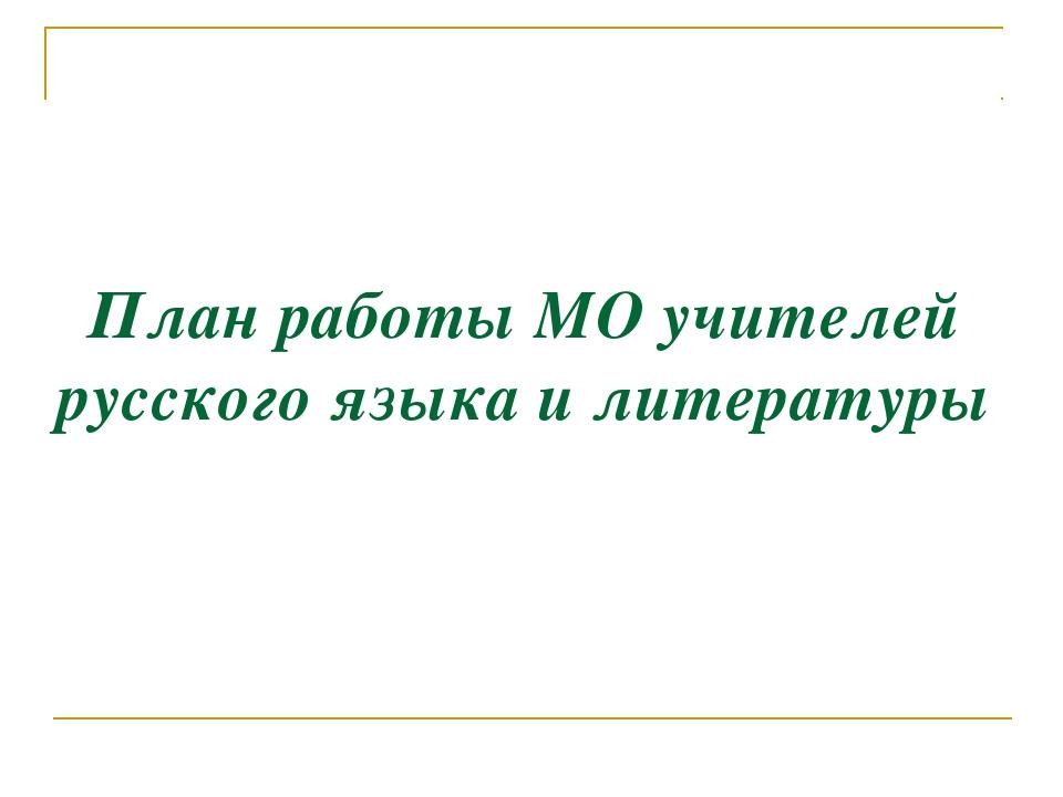 План работы МО учителей русского языка и литературы