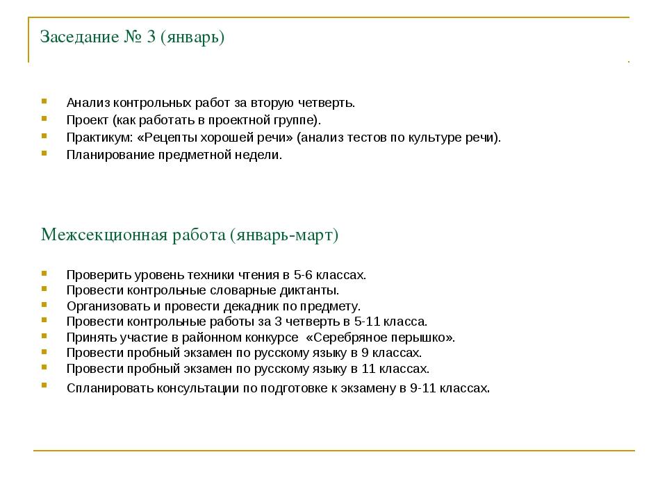 Заседание № 3 (январь) Анализ контрольных работ за вторую четверть. Проект (к...