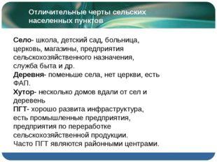 Отличительные черты сельских населенных пунктов Село- школа, детский сад, бол