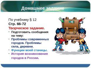 Домашнее задание По учебнику § 12 Стр. 66-72 Творческое задание. Подготовить