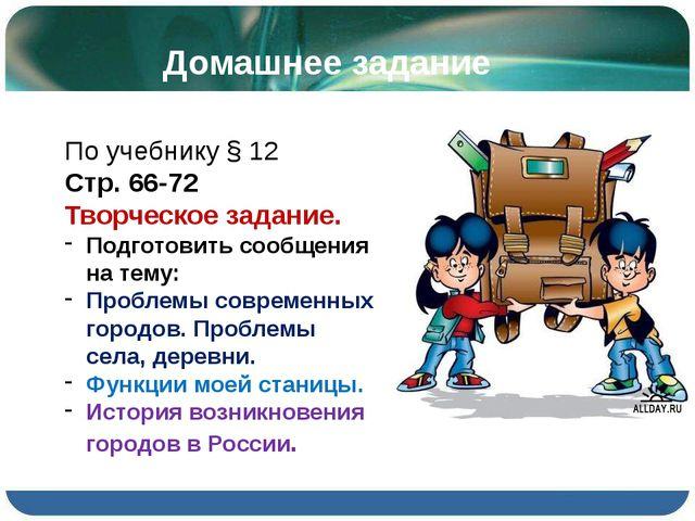 Домашнее задание По учебнику § 12 Стр. 66-72 Творческое задание. Подготовить...