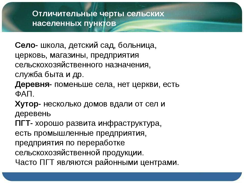 Отличительные черты сельских населенных пунктов Село- школа, детский сад, бол...