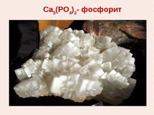 Са3(РО4)2- фосфорит