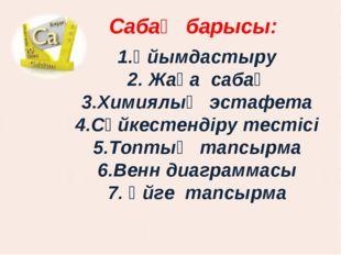 Сабақ барысы: 1.Ұйымдастыру 2. Жаңа сабақ 3.Химиялық эстафета 4.Сәйкестендіру