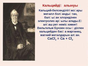 Кальцийдің алынуы Кальций-белсенділігі жоғары металл болғандықтан, балқыған х